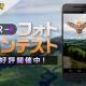 Niantic、『ポケモンGO』で「Pokémon GO ARフォトコンテスト」を開催! 入賞者10名に『ポケモンGO』ギフトパックをプレゼント!