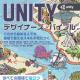 ボーンデジタル、「Unityデザイナーズ・バイブル」を刊行 デザイン向け機能にフォーカスした「Unityゲーム プログラミング・バイブル」の姉妹書
