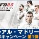 サイバード、『BFBチャンピオンズ2.0』がレアル・マドリードコラボ第1弾を開催…ロナウド、ベイル、モドリッチ、カゼミーロら主力選手20人が登場