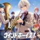 DMM GAMES、『ウインドボーイズ!』公式サイトを大幅リニューアル! Anime Japan2019で楽器体験イベント「TOUCH&TRY」開催決定