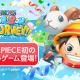 バンナム、『ONE PIECE ボン!ボン!ジャーニー!!』の正式サービスを開始! ONE PIECE初のパズルゲーム!