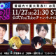 アカツキ、『JAZZ-ON!』の配信番組「JAZZ-ON AIR!」を27日21時30分より生放送決定!