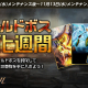 NCジャパン、『リネージュM』で「ワールドボス強化週間」を開催!「輝くシャツ」通常販売や攻城戦開始時間変更も