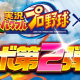 ガンホー、『パズル&ドラゴンズ』で8月19日より『パワプロ』コラボ第2弾を開催 「冴木創」「友沢亮」「志藤玲美」らが新キャラとして登場!