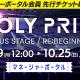 サイバーエージェント、『IDOLY PRIDE』単独イベントの先行チケット販売を開始! 限定グッズの予約販売も