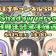「しゃどばすチャンネルSP第11回Shadowverse 3周年記念生放送」が6月15日19時より放送! 3周年アップデート情報や第13弾カードパックPVなど公開!