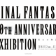 スクエニ、「FF」誕生30周年を記念した大規模展覧会「FINAL FANTASY 30th ANNIVERSARY EXHIBITION -別れの物語展-」を来年1月に開催