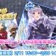 バンナム、『アイドルマスター ミリオンライブ! シアターデイズ』で「アイドル雪まつりガシャ」開始…SSR四条貴音や高坂海美などが追加に