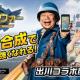 Rivergame、『トップウォー』で出川哲朗さん・ほしのディスコさんを起用した新CMを5月15日より放映開始!