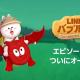 LINE、バブルシューティングゲーム『LINE バブル2』でepisode 111をオープン 時限爆弾イベントも開催中!