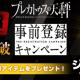 フジゲームス、新作スマホRPG『プレカトゥスの天秤』の事前登録者数が10万人を突破! ジェム30個を全員にプレゼント !!