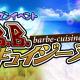 ザイザックス、『ブレイブラグーン』でシーズンイベント「B.B.キュイジーヌ」を開催!