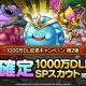 スクエニ、『ドラゴンクエストタクト』で「1000万DL記念キャンペーン」第2弾を8月31日より開催 「S確定1000万DL記念SPスカウト」が登場!