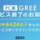 サービス終了記事まとめ(2月1日~5日)…PC版「GREE」と『ビッグバッドモンスターズ』