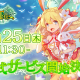 X-LEGEND、新作『Ash Tale–風の大陸-』の正式サービス開始日が4月25日11時30分に決定!
