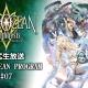 スクエニ、『スターオーシャン:アナムネシス』の公式生放送「STAR OCEAN PROGRAM#07」が決定 イラストレーター・あきまん氏のサイン会も