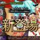 DMM GAMES、『一血卍傑-ONLINE-』召喚台に「【甘味処】スネコスリ」が新登場!