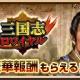 コーエーテクモ、『100万人の三國志 Special』でDeNAの『三国志ロワイヤル』とのコラボキャンペーン第2幕を開催 サンロワ武将が続々参戦!