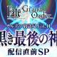 『Fate/Grand Order』の特別番組「カルデア放送局 Vol.11 黒き最後の神 配信直前SP」が6月15日19時より配信決定!