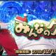 LINE GAMES、『クロスクロニクル』にてストーリーイベント「みんなのクリスマス」を開催! 星光石召喚に新キャラクター「モモ」が登場