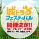 アソビズム、『城とドラゴン』の初ファン感謝イベント「城ドラフェスティバル2015」を11月23日に開催 No.1プレイヤー決定戦などを実施