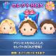 LINEとNHN PlayArt、『LINE:ディズニー ツムツム』にプリンセスを中心としたセレクトBOXが登場!