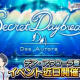 『デレステ』で期間限定イベント「Secret Daybreak」が20日15時より開催 新田美波と速水奏のユニット「デア・アウローラ」の新曲が登場
