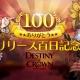 ゲームヴィルジャパン、『デスティニーオブクラウン』リリース100日目記念! 好きな★5キャラを選べる召喚書2枚プレゼント