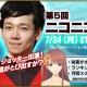 セガ・インタラクティブ、『StarHorsePocket』で現役GⅠジョッキー・松山弘平騎手が出演する第5回生放送番組を本日21時に実施