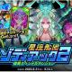 アソビズム、『ドラゴンポーカー』で復刻スペシャルダンジョン「星座船団ゾディアック2」を開催!