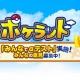 ポケモン、Android端末限定の「みんなでαテスト」を開催中の『ポケランド』に6月5日から期間限定のチャンピオンタワーが登場