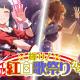 バンナム、 『ミリシタ』で「輝け!アイドル紅白歌祭りガシャ」開催! 「SSR北上麗花」や「SSR秋月律子」などが追加