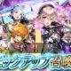 任天堂、『FEH』でピックアップ召喚イベント「孤軍スキル持ち」を開始 「孤軍」スキルを持つレテ、カムイ、フローラを★5でピックアップ
