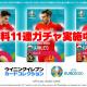KONAMI、『ウイコレ』で「ピックアップ11連ガチャ」開催! UEFA EURO 2020選手カードの出現率がアップ中!