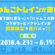 ポノス、『にゃんこ大戦争』が京都市営地下鉄・市バス利用促進PRプロジェクト「地下鉄に乗るっ」とコラボ 本日よりラッピングトレインを運行開始