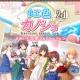 アンビション、『虹色カノジョ2d』がマイネットの『妖怪百姫たん!』とのコラボキャンペーンを11月22日より開催