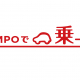 DeNA SOMPO Carlife、損保ジャパン日本興亜の保険代理店網を通じクルマ定額サービス「SOMPOで乗ーる」を提供開始