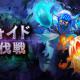 任天堂とCygames、『ドラガリアロスト』でイベントクエスト「ヴォイド討伐戦」に新たなヴォイドを追加! 期間限定ミッションも!