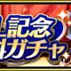 クローバーラボと日本一ソフト『魔界ウォーズ』が20万DL突破! 記念ガチャを開始、初回は10連ガチャが無料に