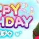 サイバーエージェント、『オルタナティブガールズ』で「我妻恋」誕生日を祝したガチャ実施…「誕生日ケーキ」と「恋のバースデーハット」のプレゼントも