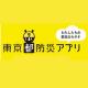 東京都が発行する『東京都防災アプリ』や『東京防災 Kindle版』は無料で公開中