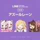 LINE、『アズールレーン』二次創作スタンプを販売開始…「LINE Creators Collaboration」第三弾として