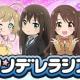 バンナム、『アイドルマスター シンデレラガールズ』でアニメ「シンデレラガールズ劇場」放送を記念して「火曜シンデレラシアター」を開催中
