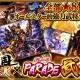 マイネットエンターテイメント、『真・戦国バスター』でゲームサービスレーベル「PARADE」をテーマとした「PARADE 武将ガチャ・参」を開催