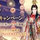 WishGame、『謀りの姫』で「春節記念キャンペーン」を開催! 新しい皇子ぷちかふくが登場
