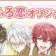 東京ガス、スマホ向け恋愛ゲーム『ふろ恋 私だけの入浴執事』オリジナルグッズ第二弾の受付を開始!