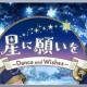【App Storeランキング(8/29)】『ディズニー ツイステッドワンダーランド』が「星に願いを」で首位! 最新イベントの『白猫』が11位に急上昇