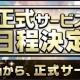 USERJOY JAPAN、PCオンラインストーリーRPG『英雄伝説 暁の軌跡』の正式サービス開始日時を8月31日15時に決定!