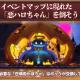 アソビモ、『アルケミアストーリー』でイベント「悪ハロちゃんの野望~復讐編~」を開催!! 討伐で各種アイテムをプレゼント
