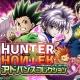 ForGroove、PCブラウザ向けカードバトルRPG『HUNTER×HUNTER アドバンスコレクション』をYahoo! Mobageでリリース